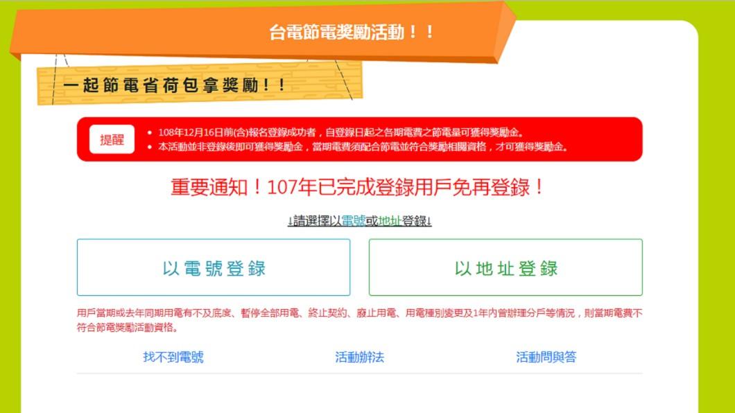 圖/翻攝自 台電節電獎勵活動 官網