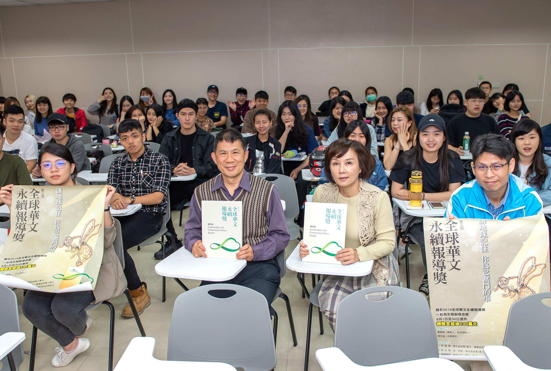 TVBS信望愛永續基金會舉辦「文化大學新聞系校巡講座」,撒播生態永續種籽。 2019全球華文永續報導奬 6/30徵件截止
