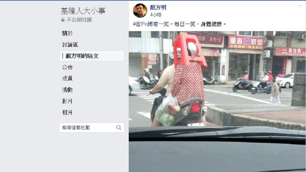 拍攝照片戴方明教授分享上網,藉此搏君一笑。(圖/翻攝自臉書社團「基隆人大小事」)