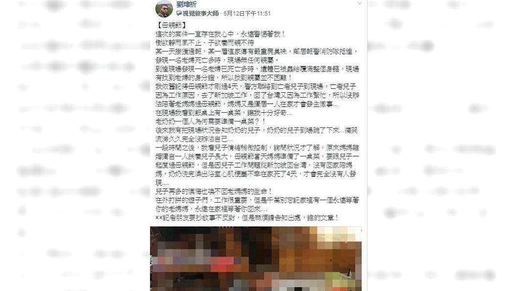 殯葬業者在臉書分享令人心酸的案件。圖/翻攝靈異公社
