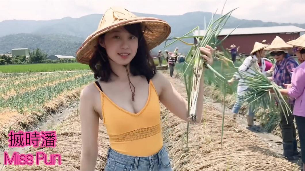 圖/翻攝自YouTube搣時潘Miss Pun頻道