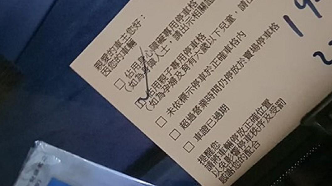 好市多開出的「溫馨提醒單」左邊,就是網友的孕婦幼兒停車證。圖/翻攝COSTCO 好市多 消費經驗分享區臉書