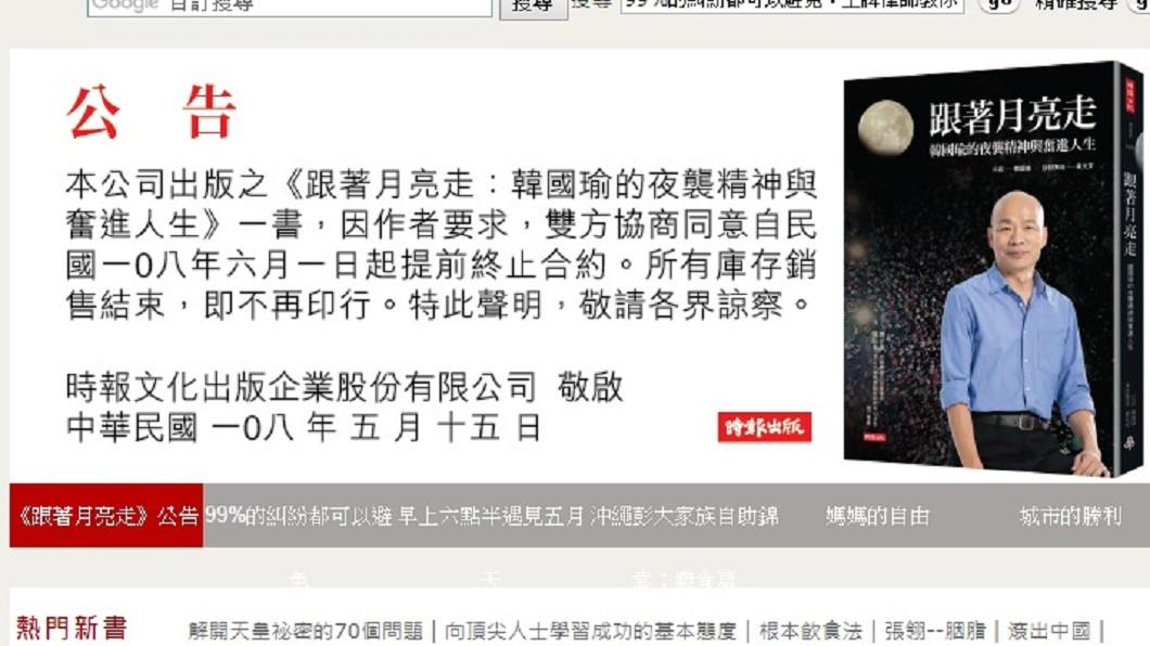 時報出版公告,《跟著月亮走》一書庫存銷售完畢後,將不再印行。圖/翻攝自時報悅讀網