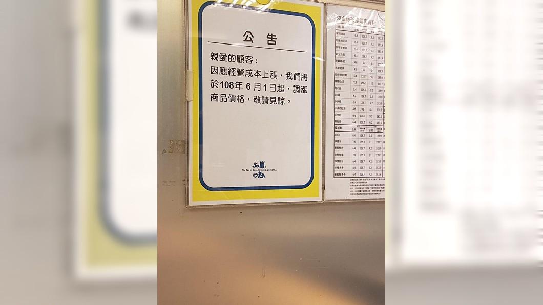 有網友貼出高雄地區50嵐即將漲價的公告。圖/翻攝自臉書爆怨公社