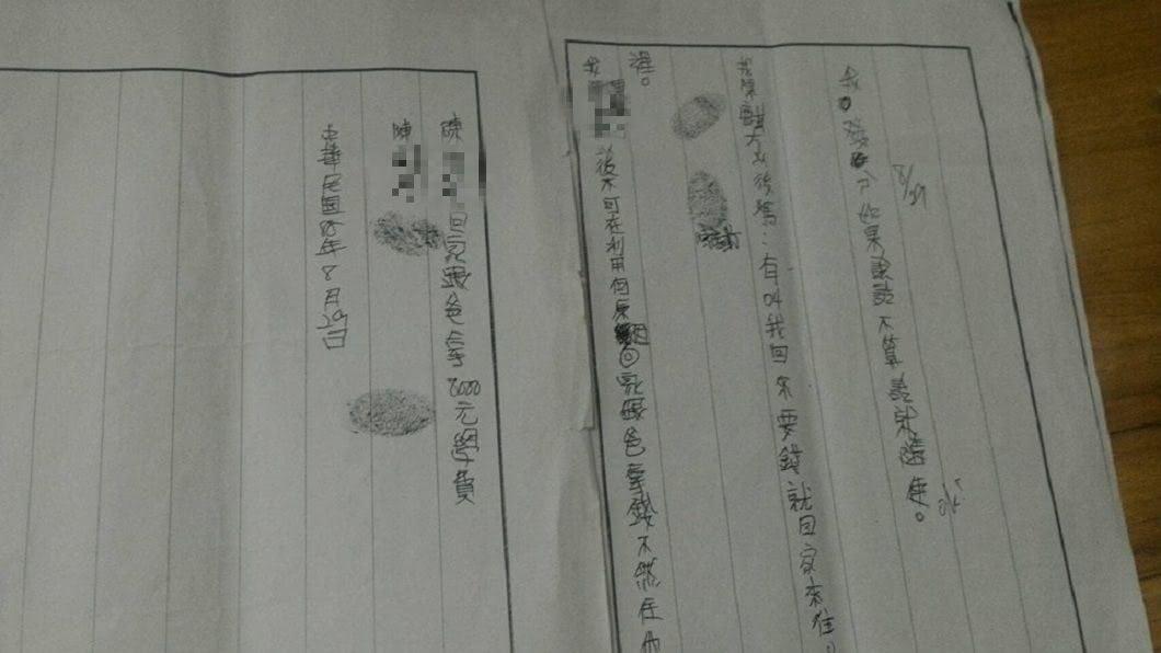 女網友分享了一張當時在父親的逼迫下,和弟弟一同簽署了這張協議書。(圖/翻攝自爆怨公社)