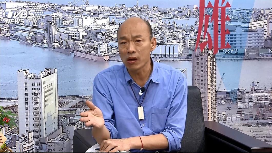 圖/TVBS資料畫面 帶職參選?韓國瑜已有「新市長人選」:只是現在不能講