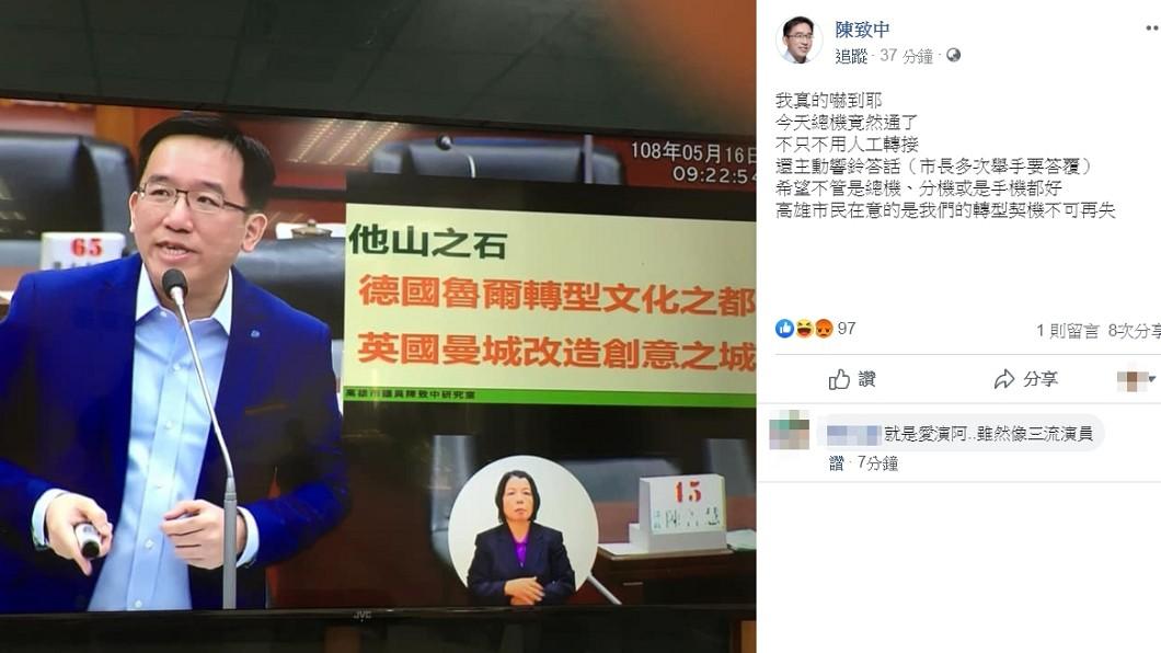 韓國瑜今天議會答詢不跳針,陳致中:今天總機接通了!圖/截自陳致中臉書 韓國瑜今天不跳針 陳致中嚇到:總機接通了!