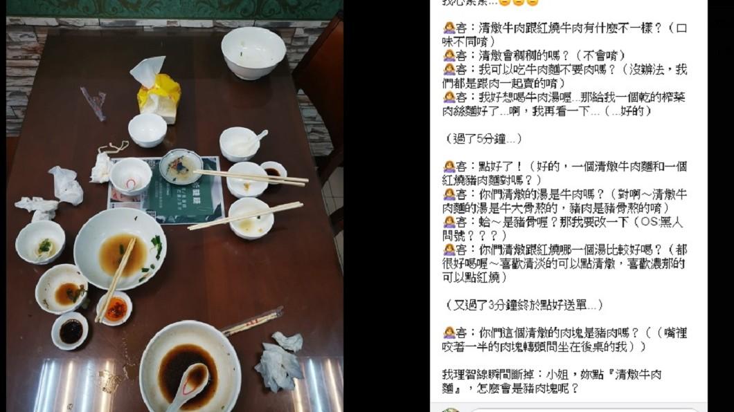 原PO透露這2名客人用餐,離開後桌上卻留下「3雙筷子、4根湯匙、7個小碗」,讓她替洗碗的同事感到心累。圖/翻攝自臉書爆怨公社