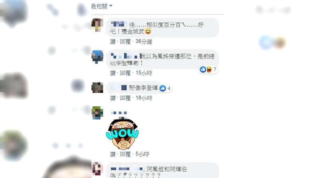 圖/翻攝自陳美鳳臉書