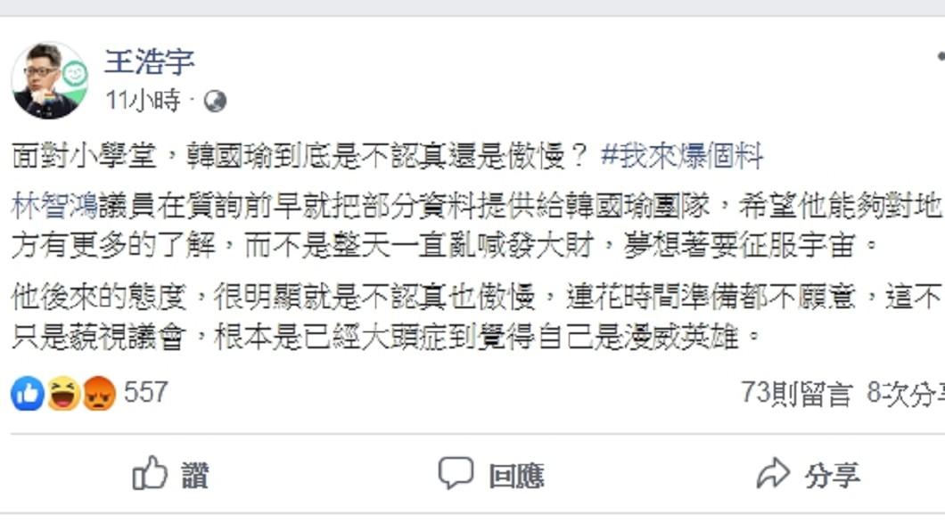 圖/翻攝自王浩宇臉書