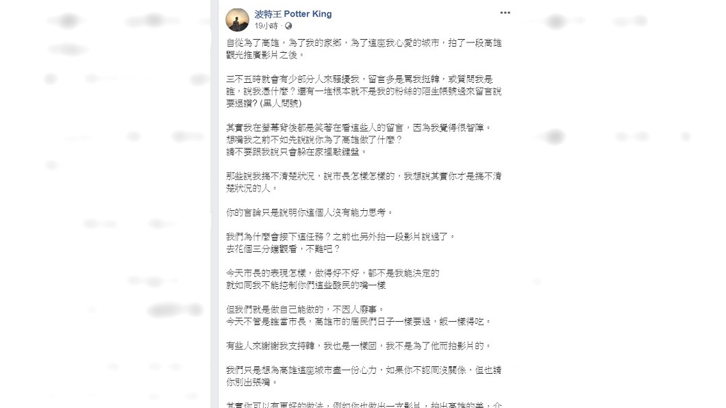 圖/翻攝自波特王臉書