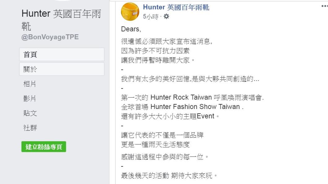 翻攝/Hunter 英國百年雨靴臉書