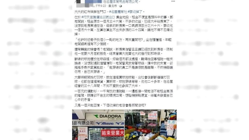 老店掛出結束營業的拍賣紅布條,讓網友又想撿便宜又感到不捨。圖/翻攝臉書