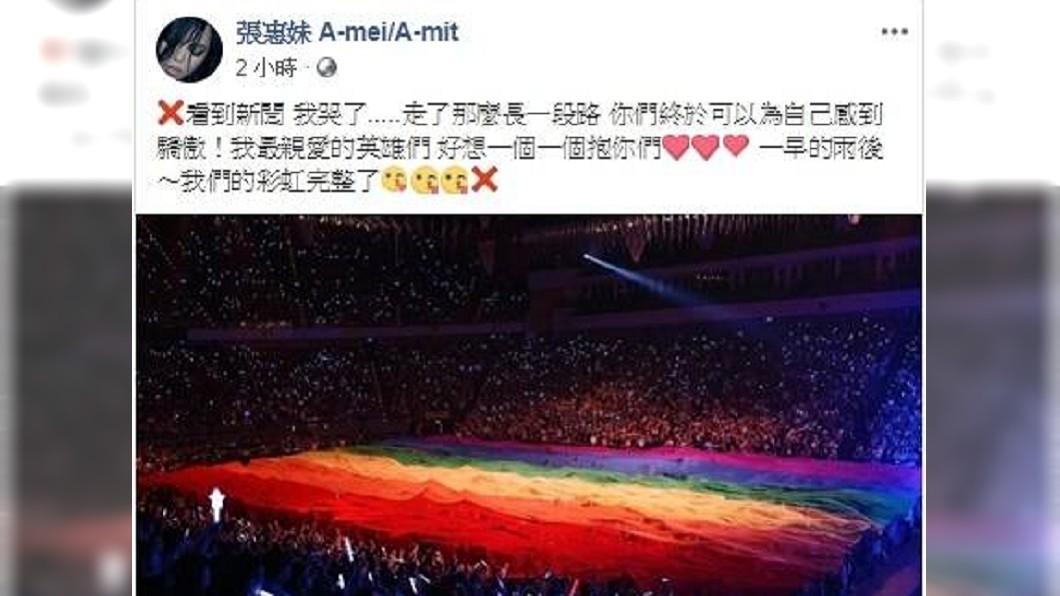 張惠妹貼出自己打造的超大彩虹旗照片,發文「我們的彩虹完整了」。圖/翻攝張惠妹 a-mei/a-mit臉書