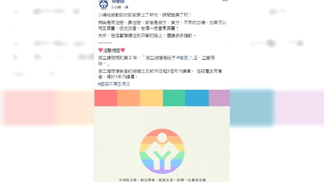 勞動部提醒同志結婚擁有一樣權利,可請8天婚假。圖/翻攝勞動部臉書