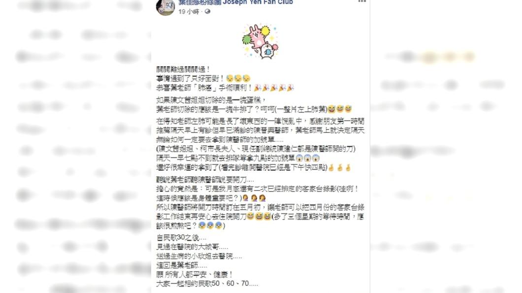 葉佳修臉書粉絲團表示,葉佳修為了工作而把手術延後。圖/翻攝葉佳修粉絲團 Joseph Yeh Fan Club
