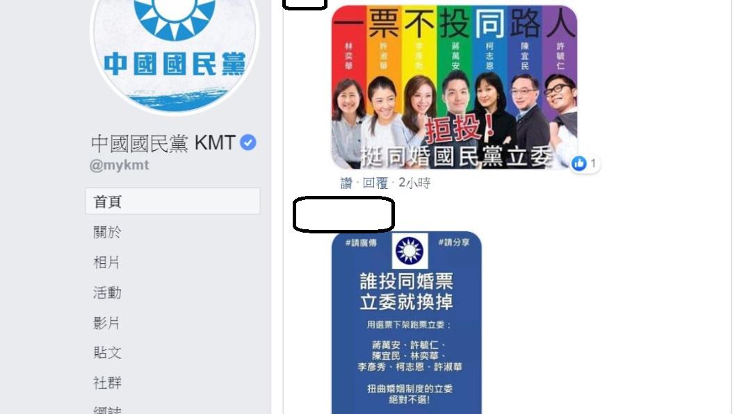 翻攝/中國國民黨臉書