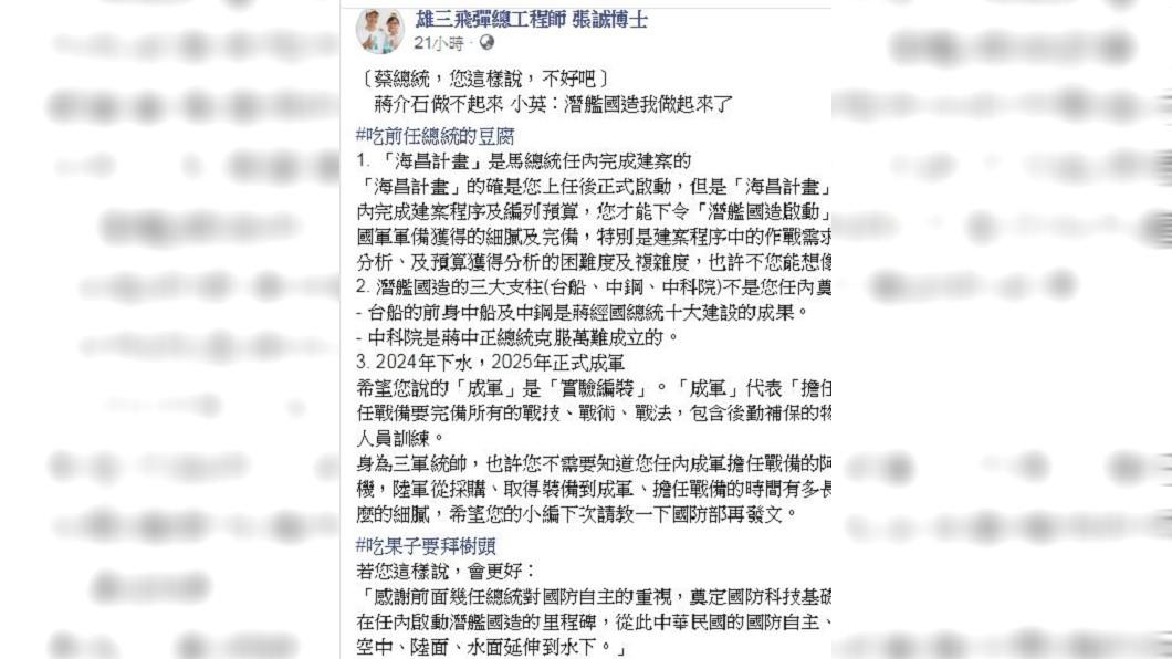 前雄三飛彈工程師張誠臉書發文要蔡英文總統「吃果子要拜樹頭」。圖/截自張誠臉書