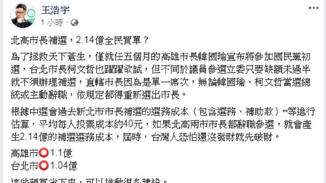 還沒發大財先破財 王浩宇:北高市長若參選總統,兩市要花 2.4億重選市長。圖/截自王浩宇臉書