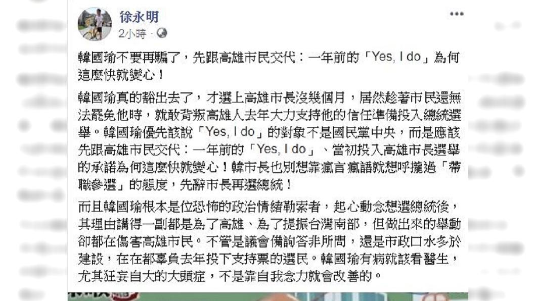 徐永明要韓國瑜請辭參選,不要呼攏想帶職參選。圖/截自徐永明臉書