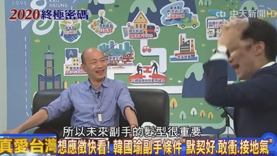 韓國瑜笑說,未來副手的髮型很重要。圖/翻攝Youtube