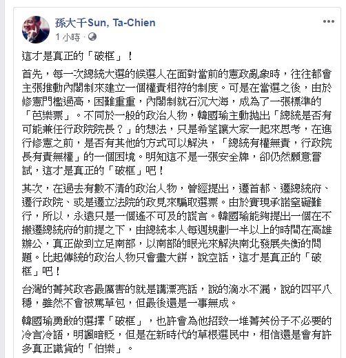 孫大千在臉書稱讚韓國瑜。圖/翻攝自 孫大千 臉書