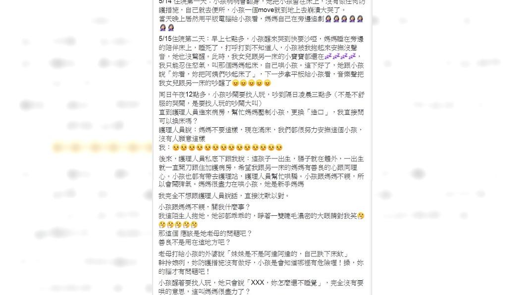 事件在網路上曝光後,引來一片撻伐。圖/翻攝自臉書爆怨公社