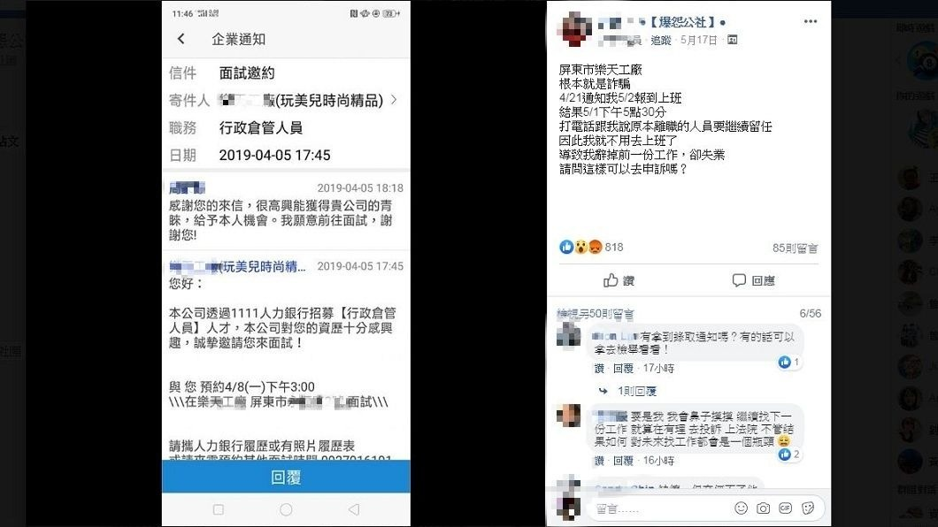 一名女網友分享自己在報到前一天,遭新公司來電通知要她不用來了。(圖/翻攝自爆怨公社)