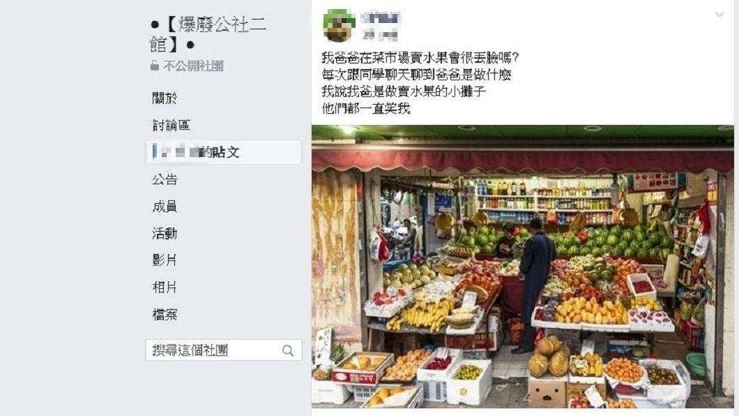 一名男網友提到自己父親是賣水果的,同學得知後紛紛笑他。(圖/翻攝自爆廢公社二館)
