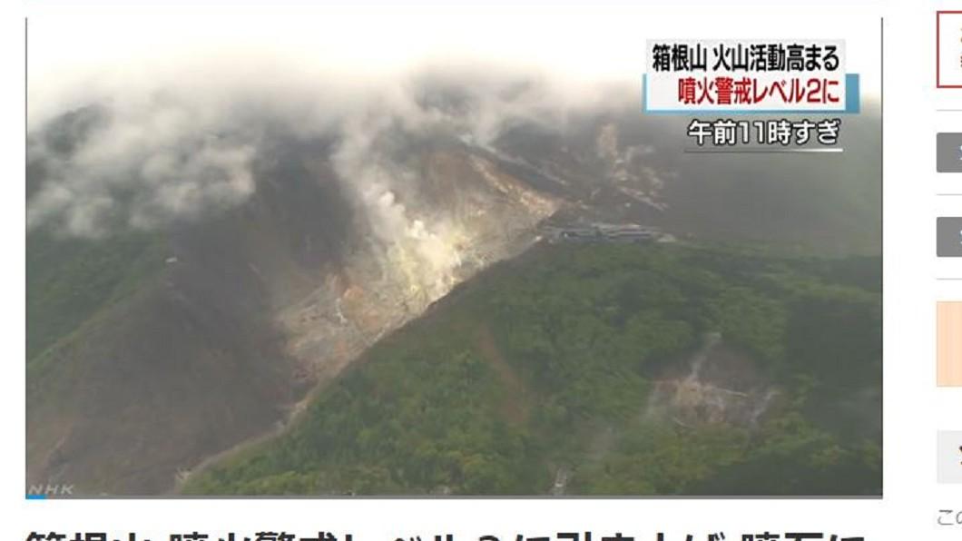 日本箱根山近日火山活動頻繁。圖/翻攝自「NHK」 赴日注意!箱根活火山地震45次 氣象廳發2級警戒