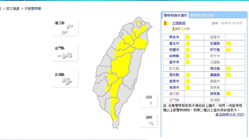 圖/翻攝自中央氣象局網站 對流雲系旺  13縣市大雨特報