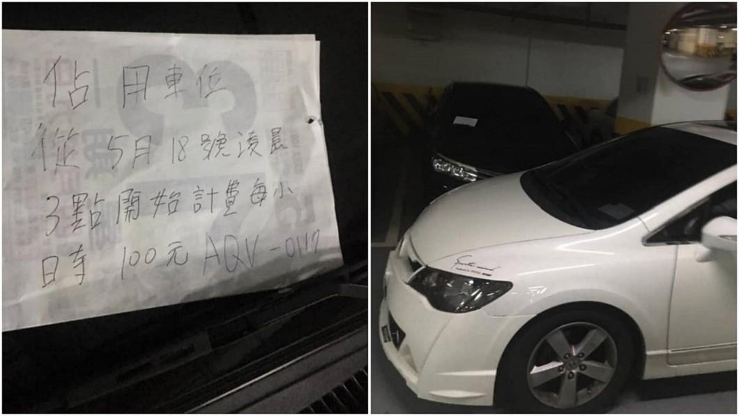 網友雖留下紙條表示要計費,但最後還是沒有向佔用車位的車主收錢。圖/翻攝爆廢公社