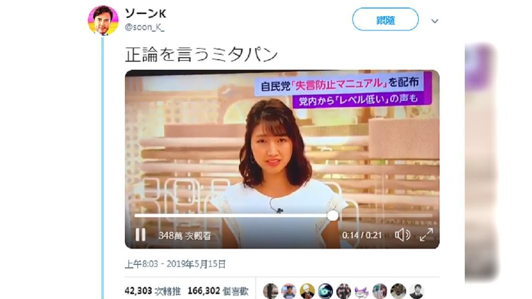 1歲日本美女主播三田友梨佳脫稿演出影片被瘋傳。圖/翻攝自推特
