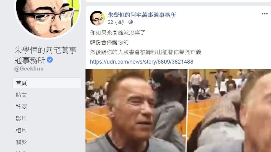 翻攝/朱學恒臉書