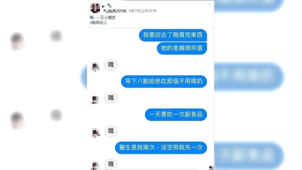 一名人妻女網友分享和自己摩羯座老公的對話,意外讓許多女網友超有共鳴。(圖/翻攝自爆怨公社)