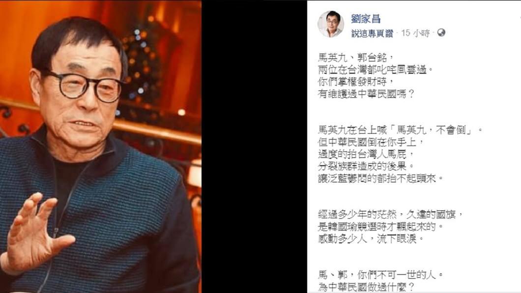 圖/翻攝自劉家昌臉書