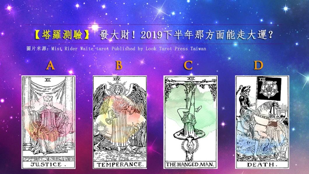 圖片來源/Mist Rider Waite tarot Published by Look Tarot Press Taiwan 【塔羅測驗】發大財!2019下半年哪方面能走大運?