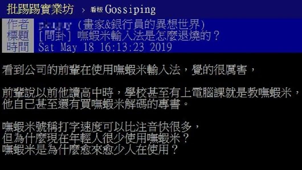 有網友詢問以前曾經紅極一時的「嘸蝦米輸入法」,為什麼現在人愈來愈少用?(圖/翻攝自PTT)