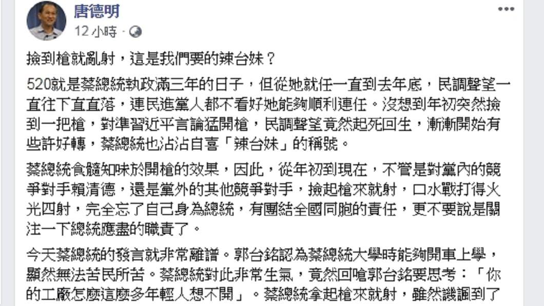 圖/翻攝自唐德明臉書