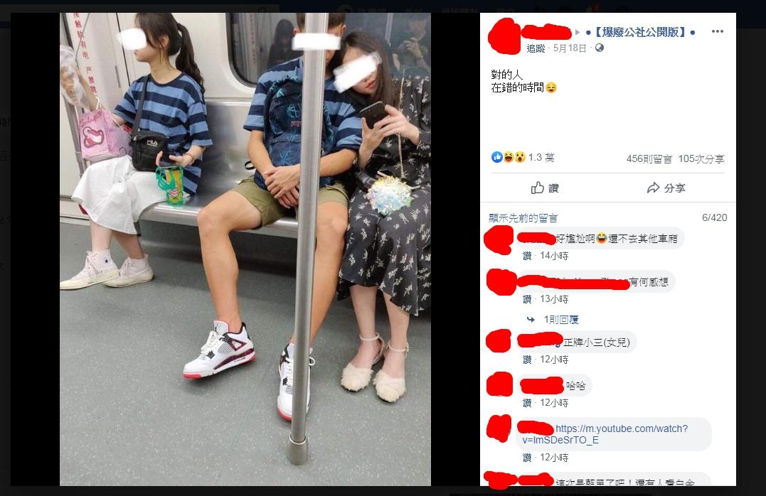 網友替這3個人感到相當尷尬。圖/翻攝自爆料公社臉書