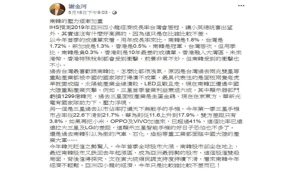 翻攝/謝金河臉書