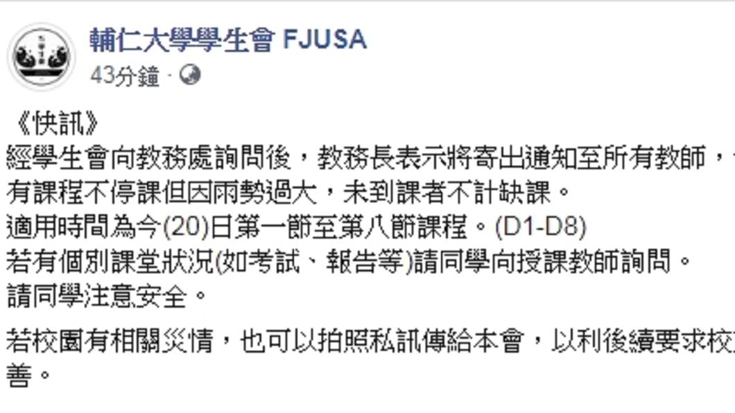 圖/翻攝自輔仁大學學生會臉書
