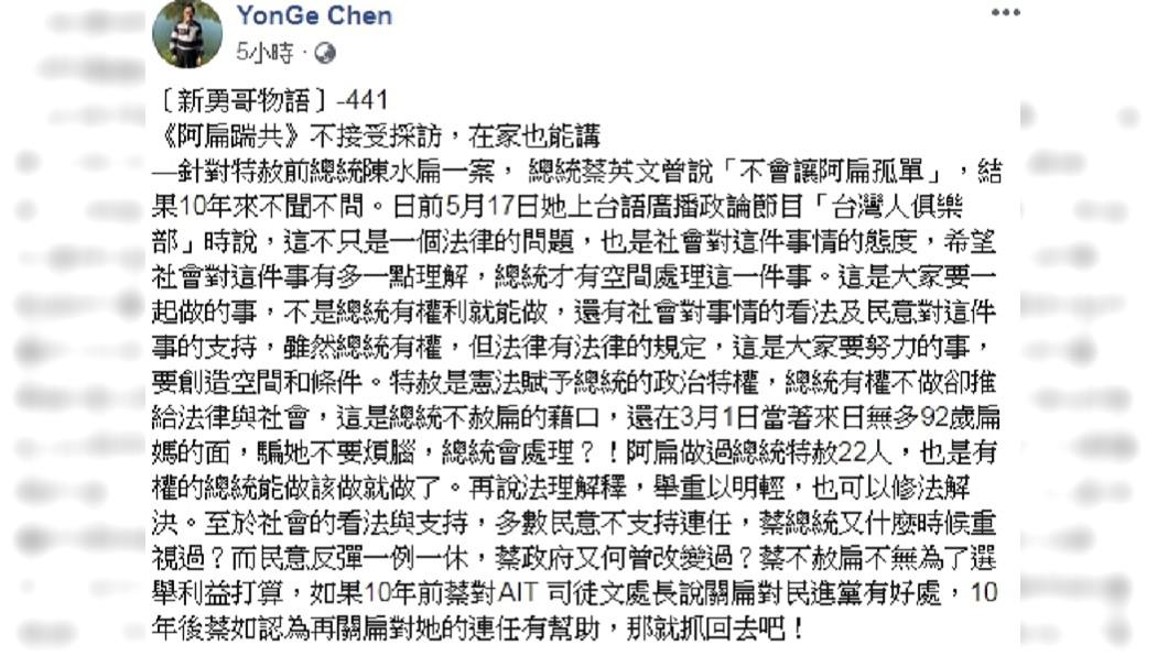 圖/翻攝自陳水扁臉書