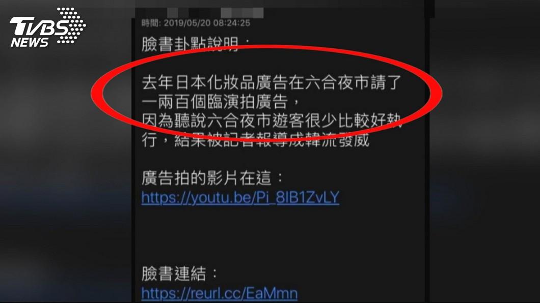 發文者指出,去年日本化妝品廣告在六合夜市拍攝,被媒體報導成韓流發威。圖/TVBS