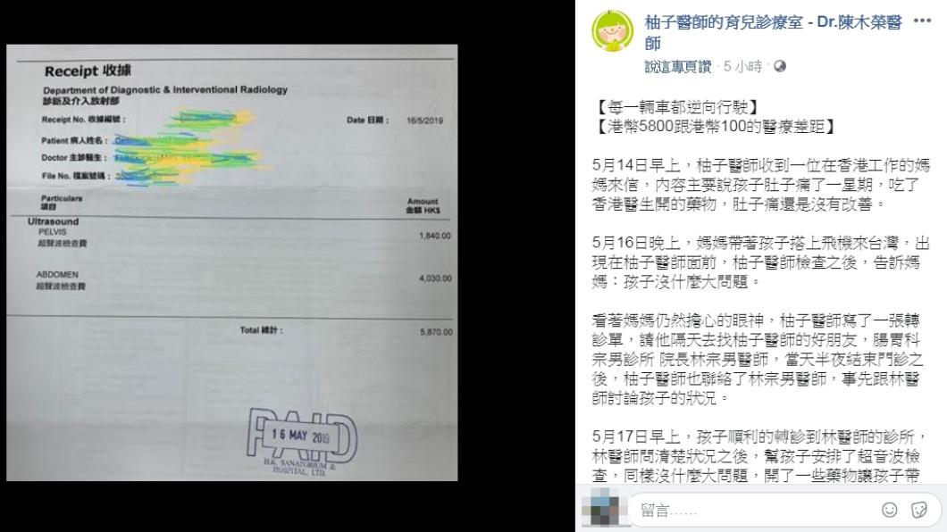 圖/翻攝自「柚子醫師的育兒診療室-Dr.陳木榮醫師」臉書