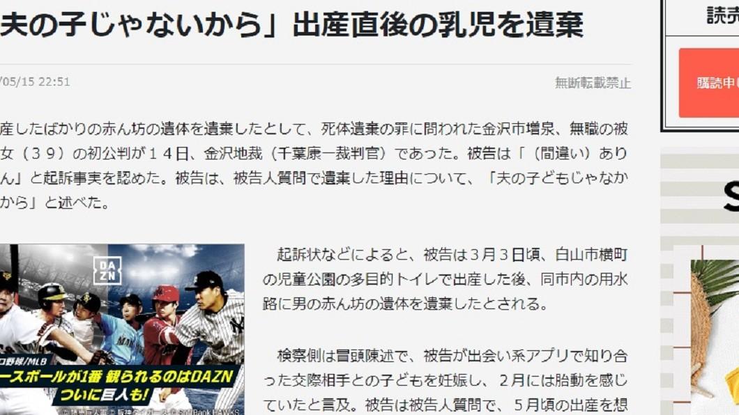 圖/翻攝自讀賣新聞網站