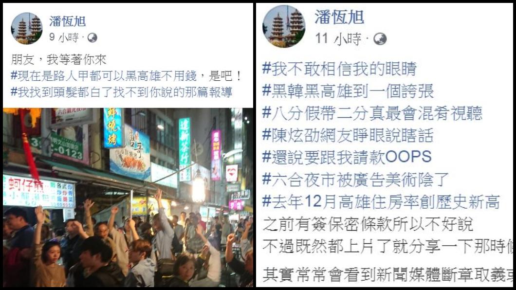 高雄市觀光局長潘恆旭轉貼相關貼文,痛批「我不敢相信我的眼睛耶」、「六合夜市被陰了」。圖/TVBS