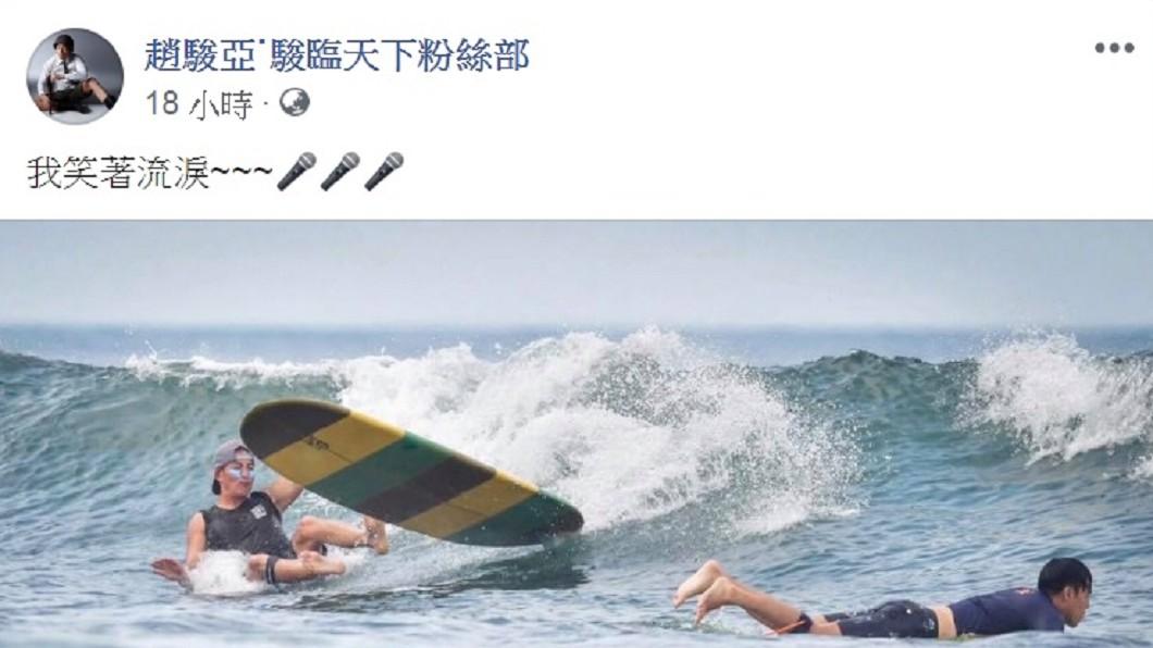 圖/翻攝自趙駿亞臉書