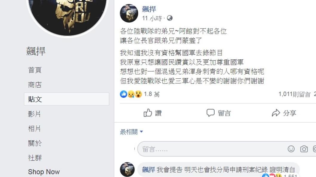 翻攝/飆捍臉書