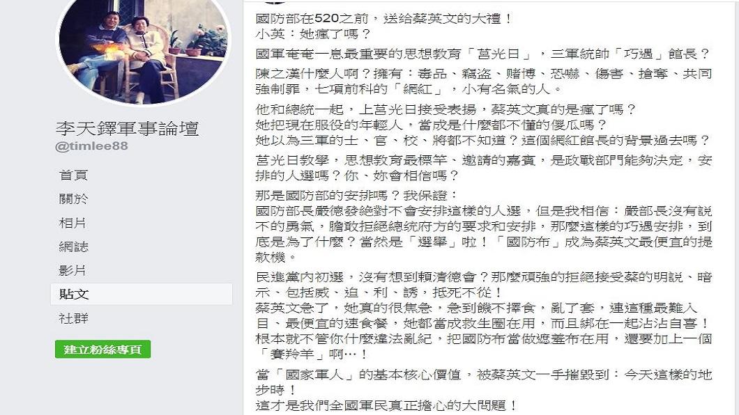 翻攝/李天鐸臉書
